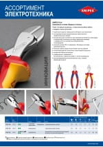 Ассортимент продукции KNIPEX для электротехники