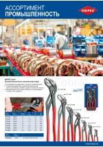Ассортимент продукции KNIPEX для промышленности