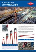 Ассортимент продукции KNIPEX для строительства