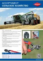 Ассортимент продукции KNIPEX для сельского хозяйства