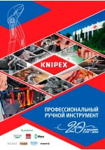Каталог ручной инструмент KNIPEX 2018