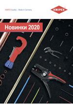 Новинки KNIPEX 2020