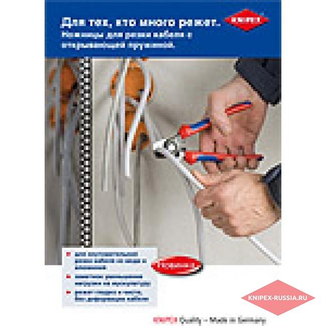 Ножницы для резки кабелей с раскрывающей пружиной KNIPEX